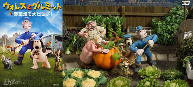 ウォレスとグルミット 野菜畑で大ピンチ!