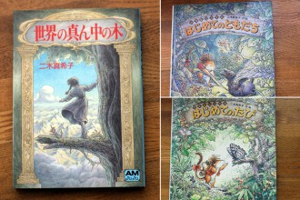 二木真希子『世界の真ん中の木』『小さなピスケのはじめてのたび』『小さなピスケのはじめてのともだち』