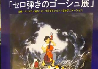 才田俊次と『セロ弾きのゴーシュ』展