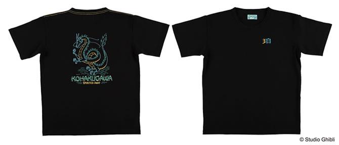 GBL 千と千尋の神隠し Tシャツ ニギハヤミコハクヌシ