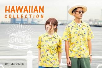 GBL ハワイアンコレクション