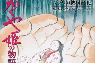 ジブリの教科書19『かぐや姫の物語』