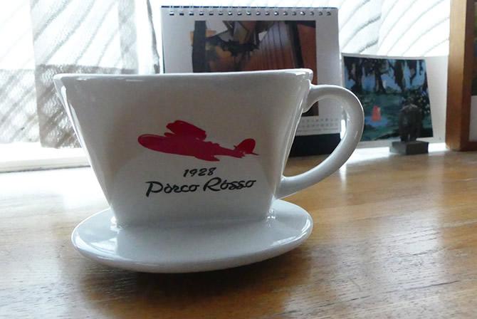 『紅の豚』コーヒードリッパー