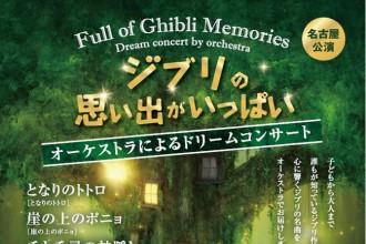ジブリの思い出がいっぱい オーケストラによるドリームコンサート