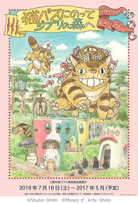 猫バスにのって ジブリの森へ