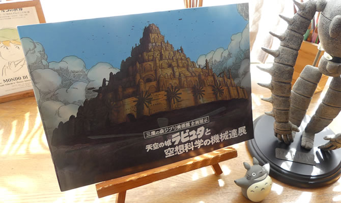 ジブリ美術館 企画展示 「天空の城ラピュタと空想科学の機械達展」