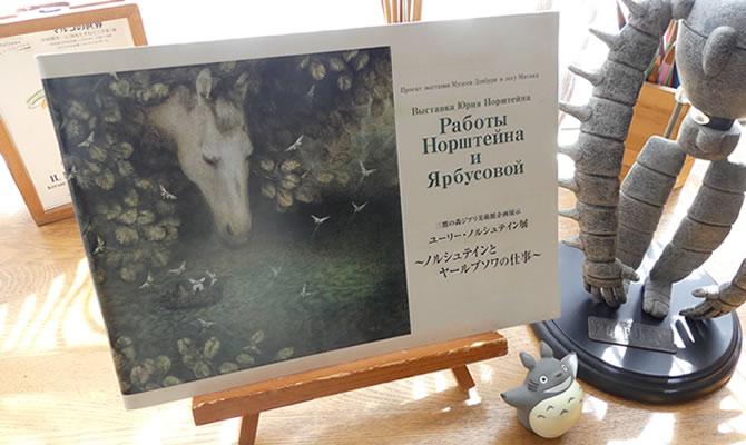 ジブリ美術館 企画展示 「ユーリー・ノルシュテイン展 ノルシュテインとヤールプソワの仕事」