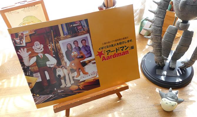 ジブリ美術館 企画展示 「イギリスの友人を紹介します。アードマン展」