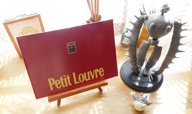 ジブリ美術館 企画展示 「小さなルーブル美術館」展