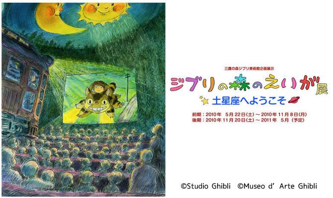 ジブリ美術館 企画展示 「ジブリの森のえいが展 ~土星座へようこそ~」