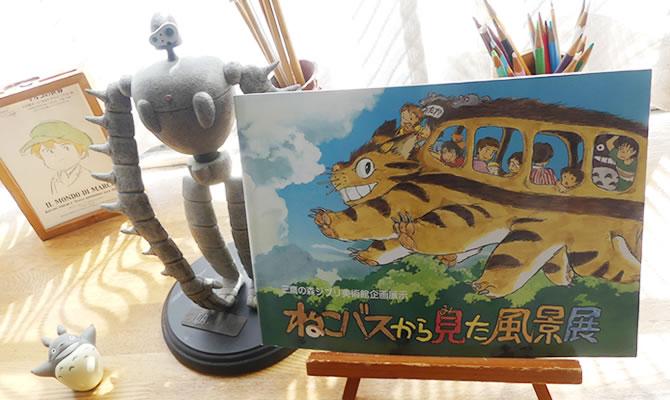 ジブリ美術館 企画展示 「ねこバスから見た風景展」
