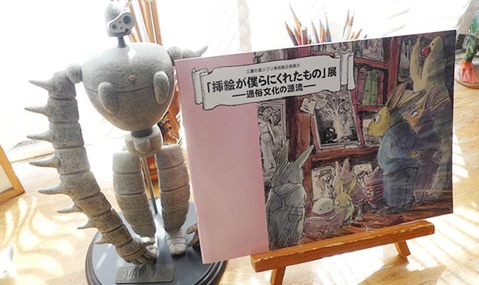 ジブリ美術館 企画展示 「挿絵が僕らにくれたもの」展