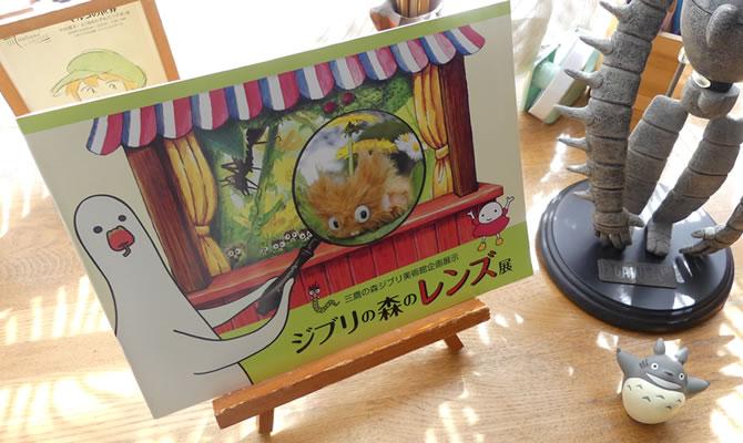 ジブリ美術館 企画展示 「ジブリの森のレンズ展」