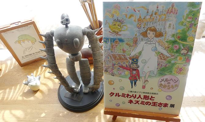 ジブリ美術館 企画展示 「クルミわり人形とネズミの王さま展」