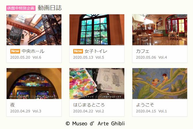 ジブリ美術館 動画