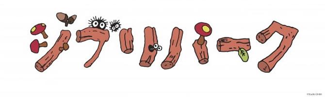 ジブリパーク ロゴ
