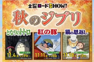 「金曜ロードSHOW!」で3週連続 秋のジブリ!