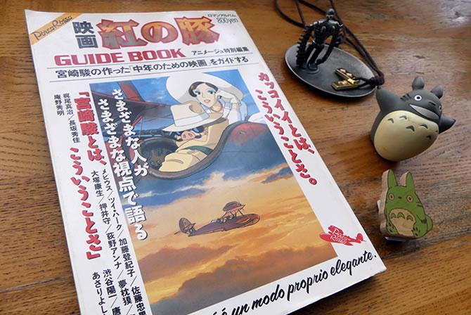ジブリの絶版ガイドブック