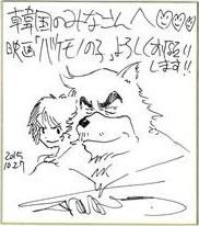 細田守サイン