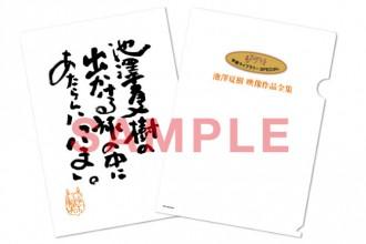 「ジブリ学術ライブラリースペシャル 池澤夏樹映像作品全集」キャンペーン