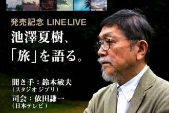 池澤夏樹、「旅」を語る。