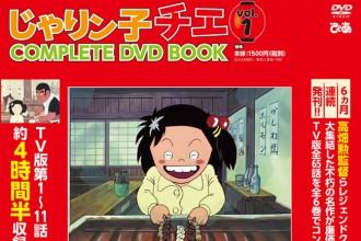 じゃりン子チエCOMPLETE DVD BOOK