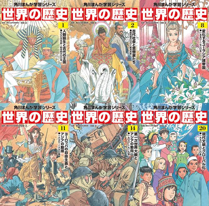 角川まんが学習シリーズ『世界の歴史』近藤勝也