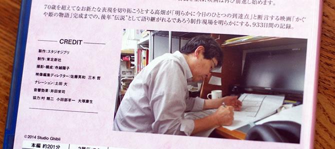 高畑勲、『かぐや姫の物語』をつくる。~ジブリ第7スタジオ、933日の伝説~