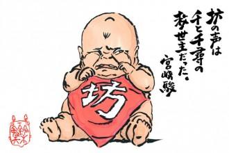 神木隆之介25周年アニバーサリーブック『おもて神木/うら神木』