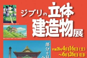 ジブリの立体建造物展 長野県信濃美術館