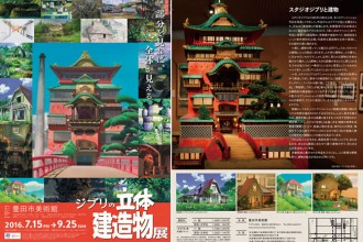 「ジブリの立体建造物展」豊田市美術館