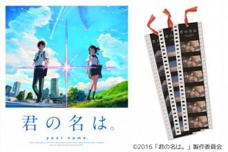 『君の名は。』Blu-ray&DVD
