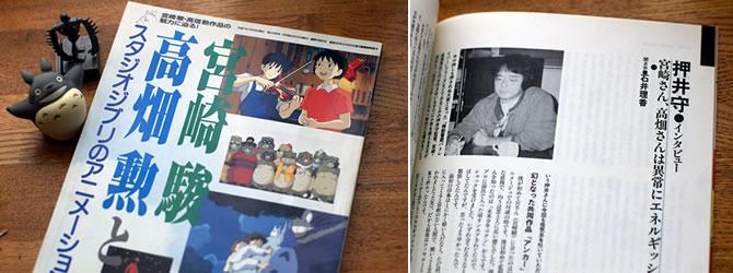 キネマ旬報 臨時増刊7月16日号 宮崎駿、高畑勲とスタジオジブリのアニメーションたち