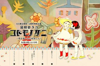 黒柳徹子のコドモノクニ~夢を描いた芸術家たち~