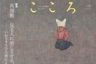 「こころ Vol.37」高畑勲