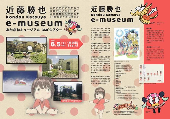 近藤勝也 e-museum