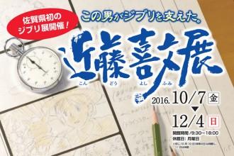 「この男がジブリを支えた。近藤喜文展」佐賀県立美術館