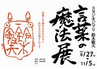 鈴木敏夫 言葉の魔法展