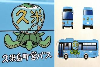 宮崎駿 くめバス