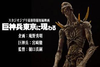 巨神兵 東京に現る