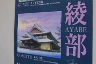 京都府綾部市ポスター
