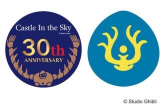 『天空の城ラピュタ』公開30周年ステッカー