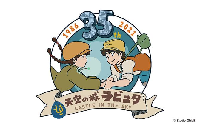 天空の城ラピュタ 公開35周年ロゴ