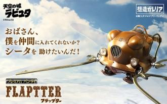 天空の城ラピュタ フラップター
