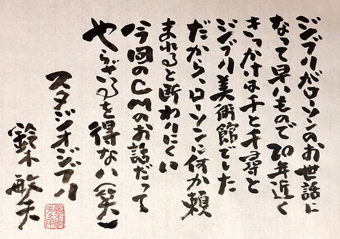 ローソン 鈴木敏夫