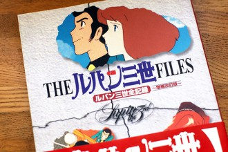 THE ルパン三世 FILES ルパン三世全記録