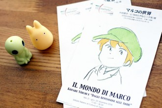 マルコの世界 小田部羊一と「母をたずねて三千里」展