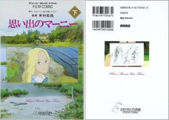 フィルムコミック『思い出のマーニー』下巻