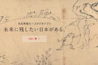 丸紅新電力×スタジオジブリ「鳥獣戯画 出会い篇」