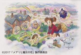 『メアリと魔女の花』×JA共済タイアップキャンペーン